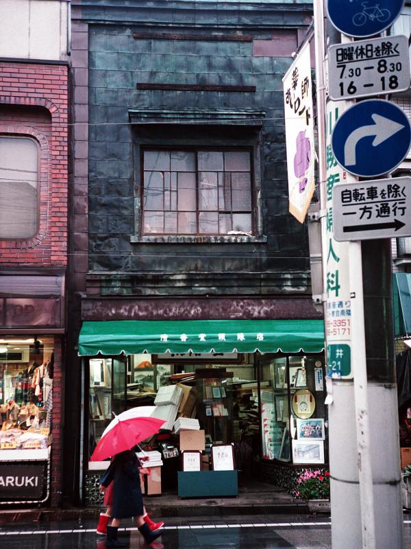 001 「清香堂額縁店」中野区新井1-23-24 19980613(98.06.04)