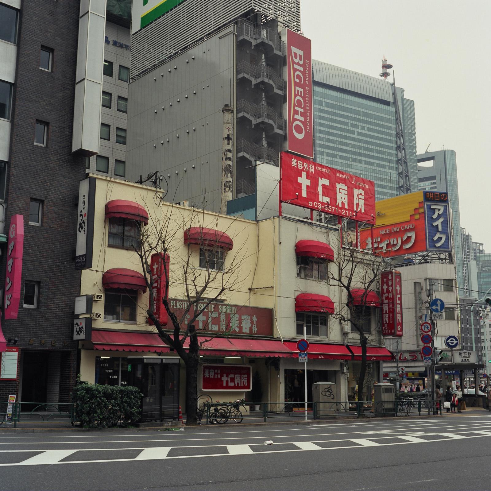 029 新橋駅銀座口「十仁病院」 中央区新橋1-12-5 20030329(03.14.04)