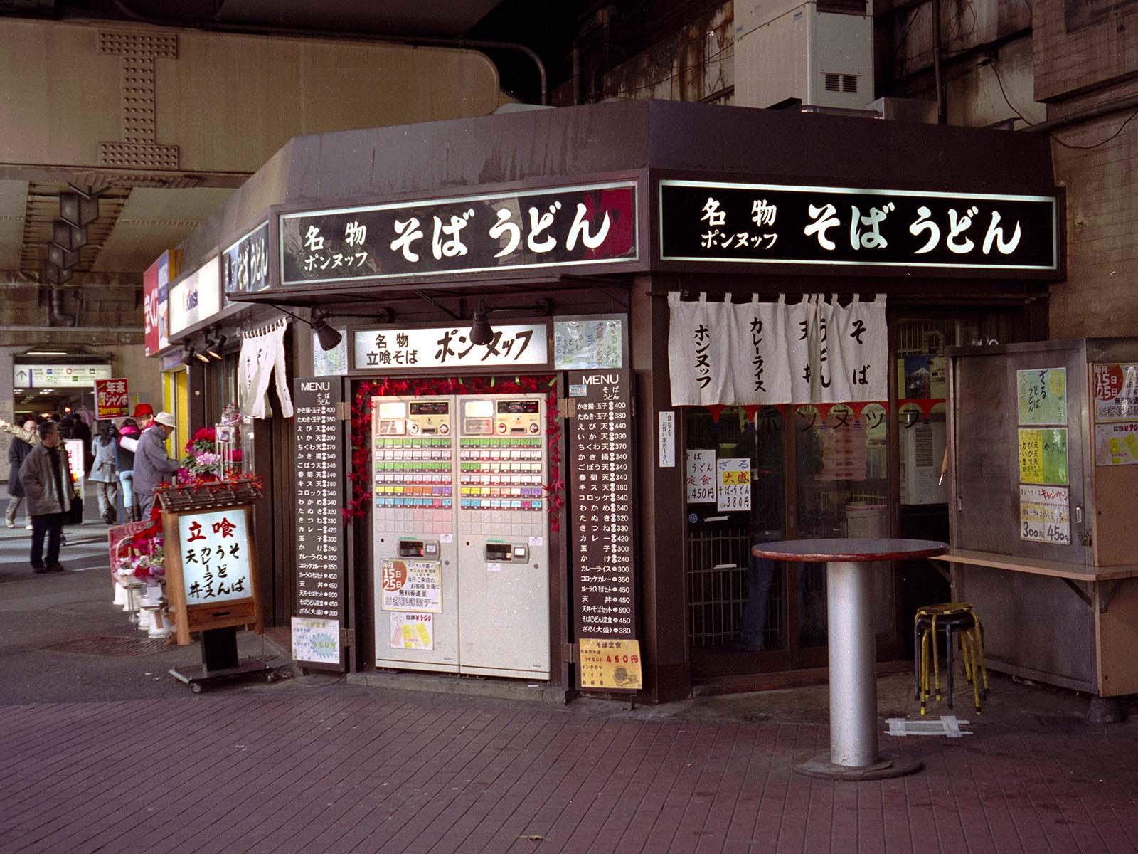 030 新橋駅銀座口「ポンヌッフ」20051218(05.75.03)