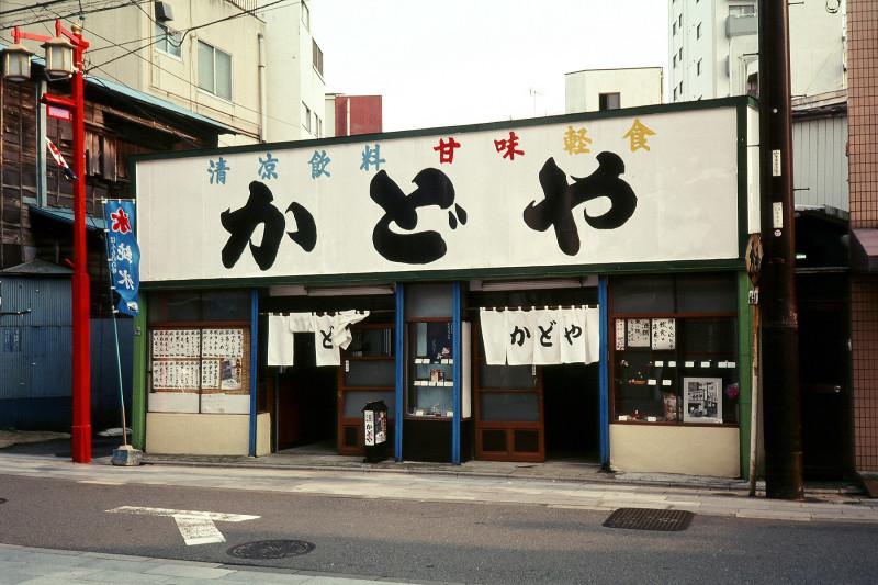 042 西新井大師門前「かどや」足立区西新井1-7-12 20070706(07.48.09)