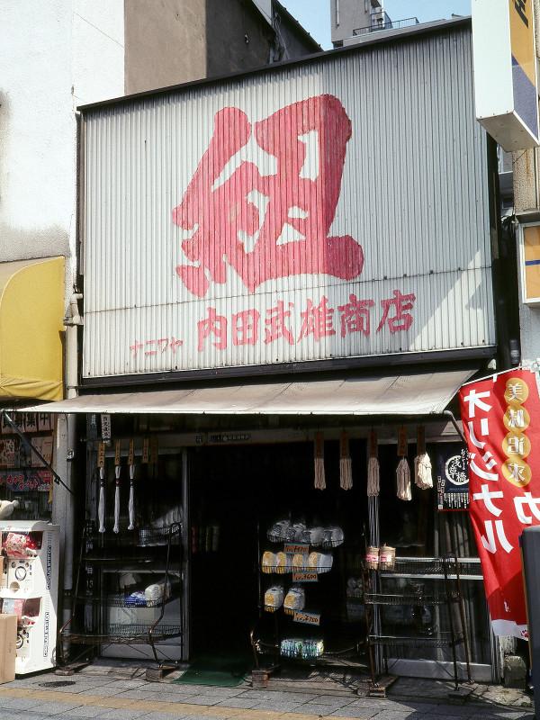 043 内田武雄商店 台東区柳橋1-13-5 20070410(07.19.32)