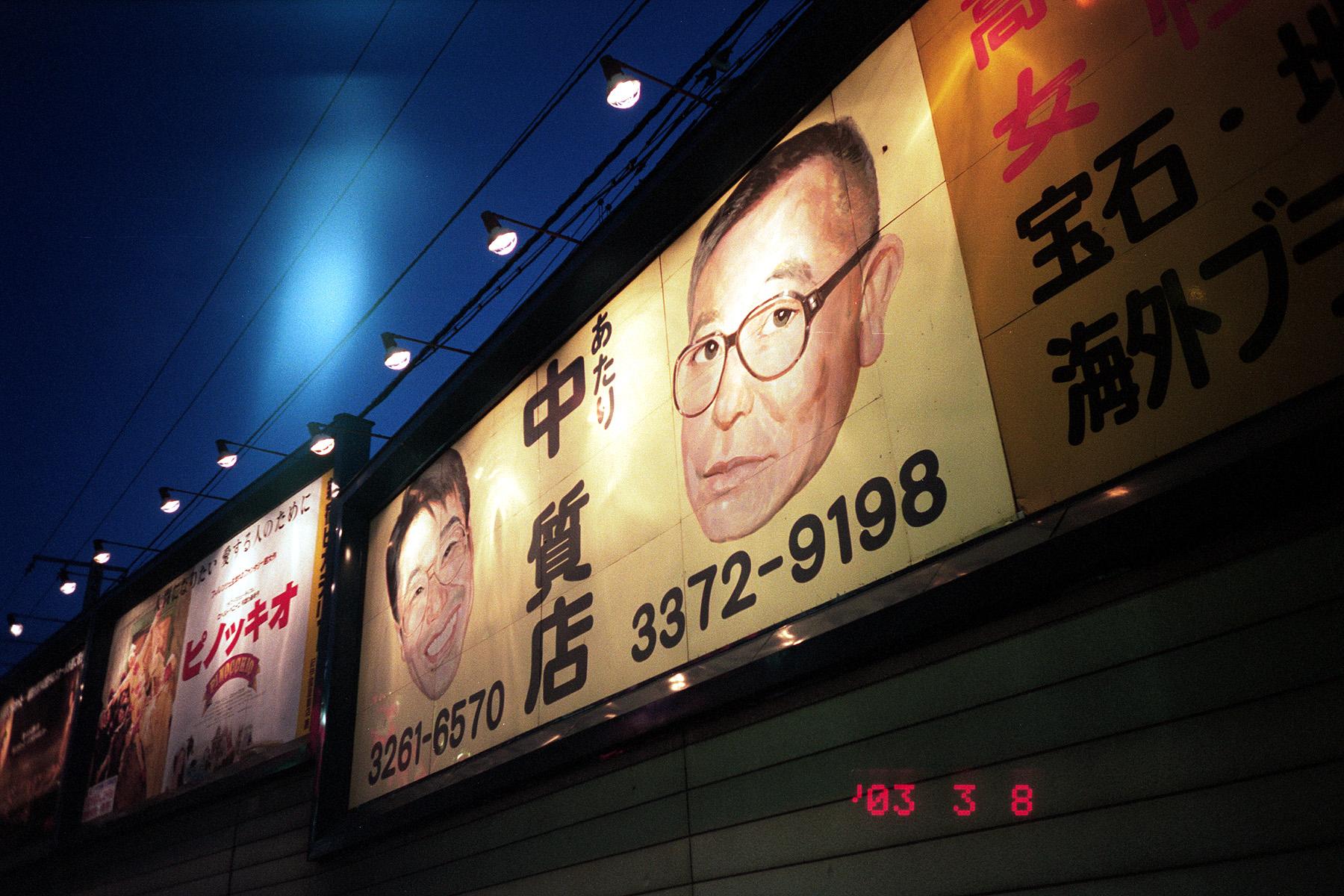 052 新宿駅東口、線路沿いの看板 新宿区新宿3-23 20030308((06)03.07.32)