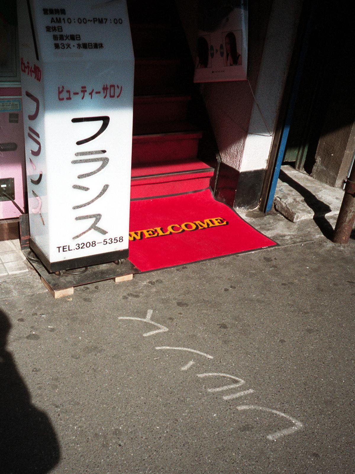 053 高田馬場の路地にフランス 新宿区高田馬場2-8-24 20010210(2001.02.10)