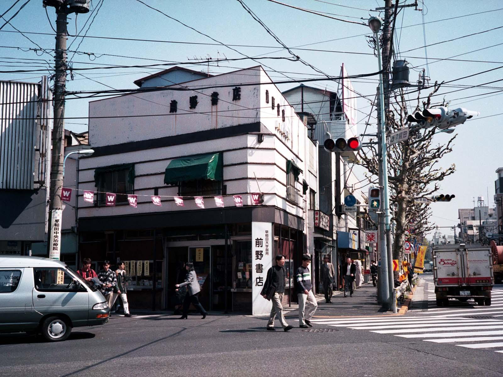 054_1 前野書店 新宿区西早稲田1-4-16 19960423(96.04.00a)
