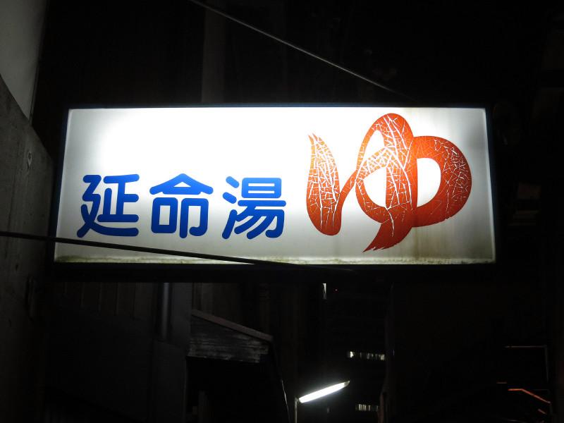 20140127_3 延命湯 大阪府大阪市福島区福島5-12-5(2014_0127_200701)