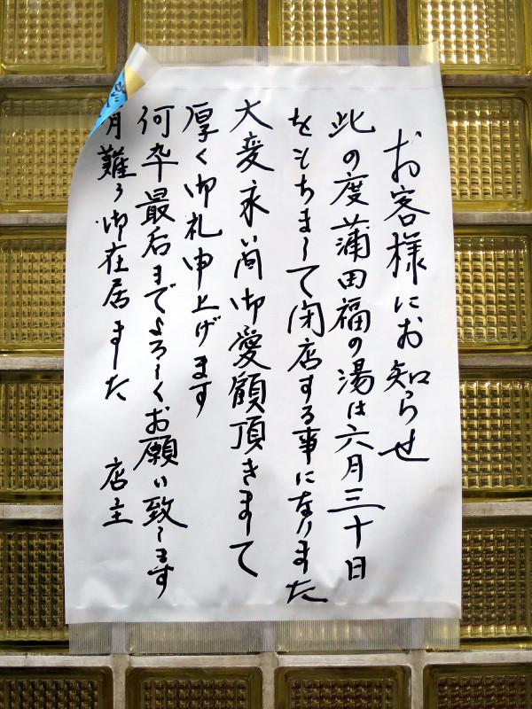 20140606_2 蒲田福の湯 東京都大田区蒲田1-12-15(2014_0606_164946)