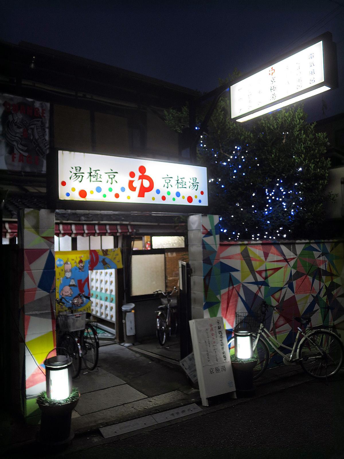 20141010_1 京極湯 京都市上京区東西俵屋町666(2014_1010_175308)
