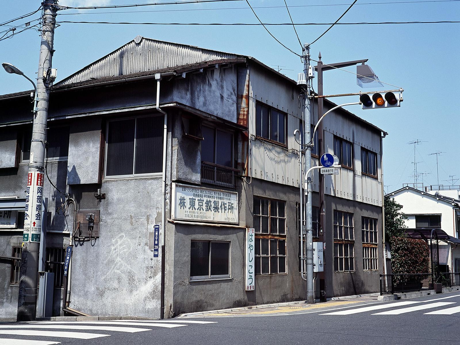 072 東京鉸製作所 品川区二葉3-29-1 20020526(02.20.06)