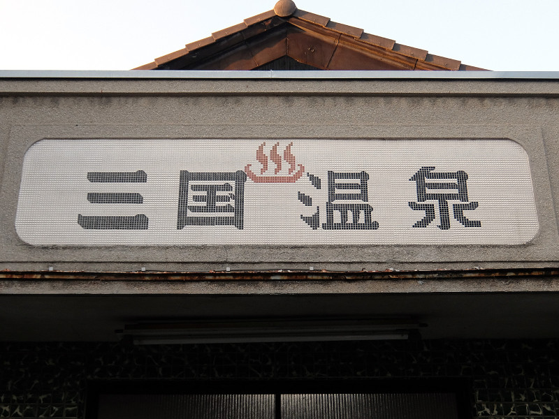 20151028_2 三国温泉 大阪区大阪市淀川区西三国3-24-11(2015_1028_164403)