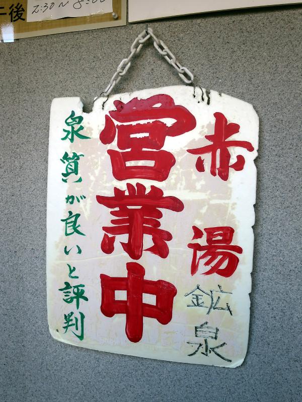 20160126_11 大門赤湯温泉 富山県射水市大門3(2016_0126_152957)