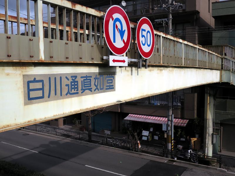 20160121_7 白川通、真如堂歩道橋(2016_0121_133857)