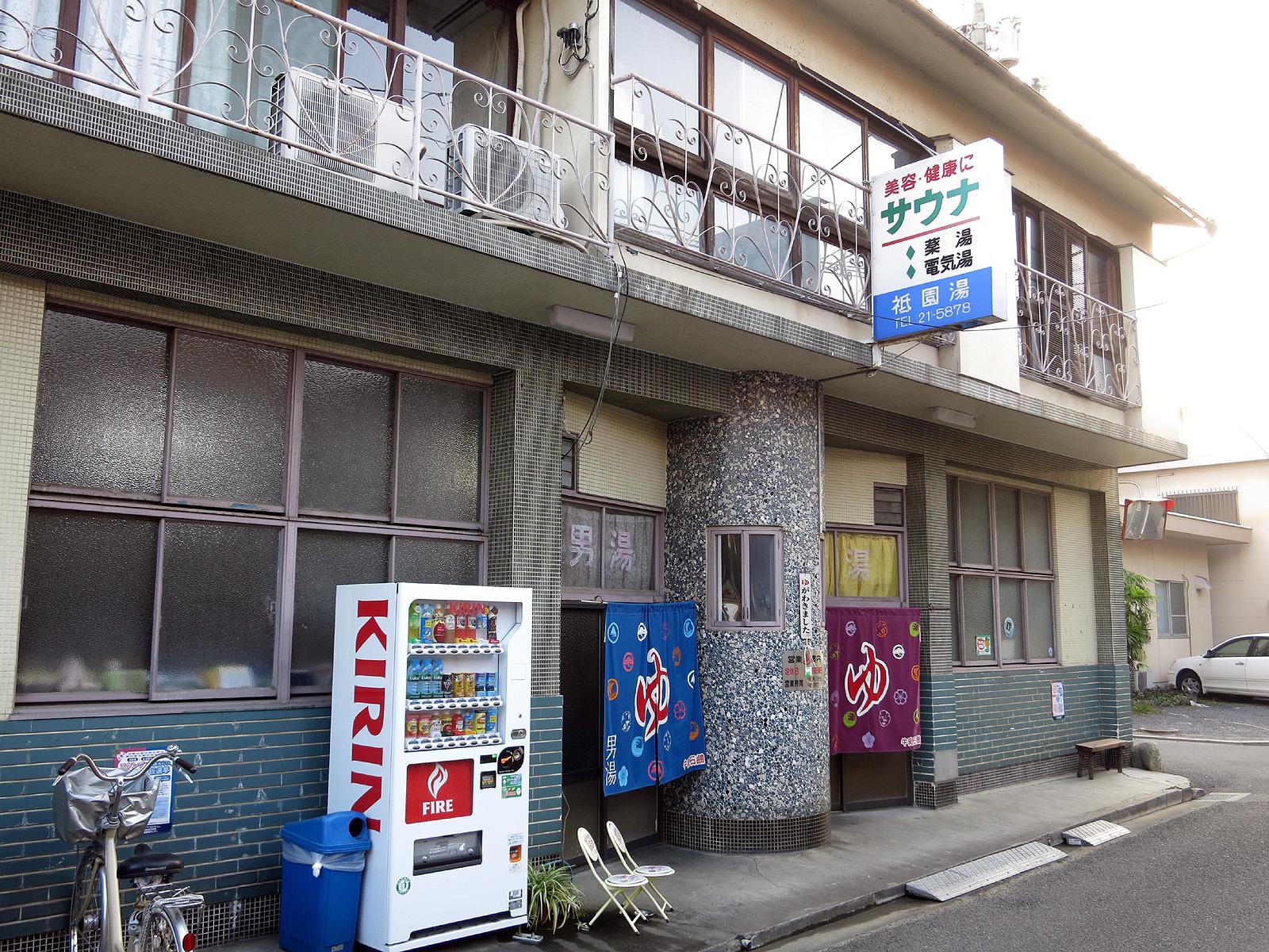 20131031_1 祇園湯 愛媛県松山市祇園町9-23(2013_1031_163253)