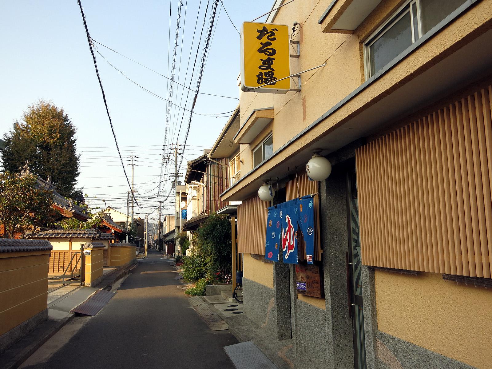 20131101_3 だるま湯 愛媛県松山市神田町5-10(2013_1101_160854)
