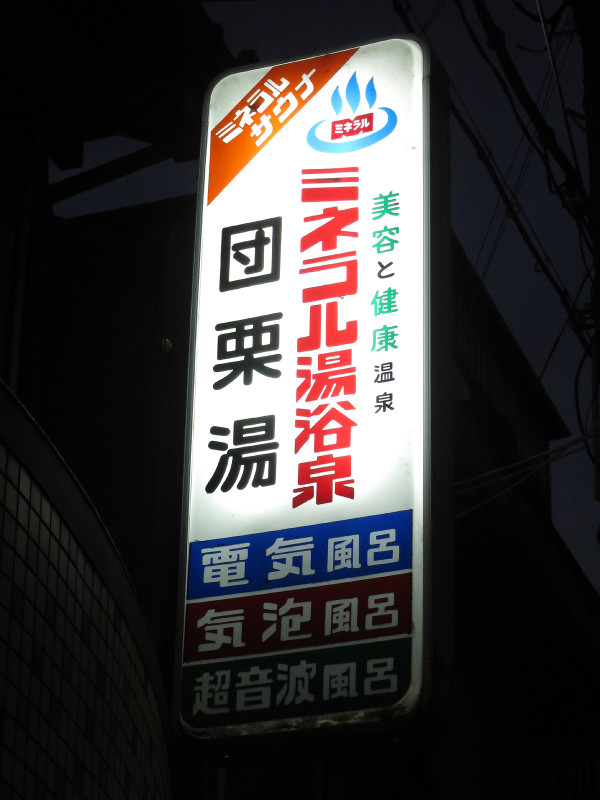 20131224_4 団栗湯 京都市東山区新道通団栗下る博多町104(2013_1224_171417)