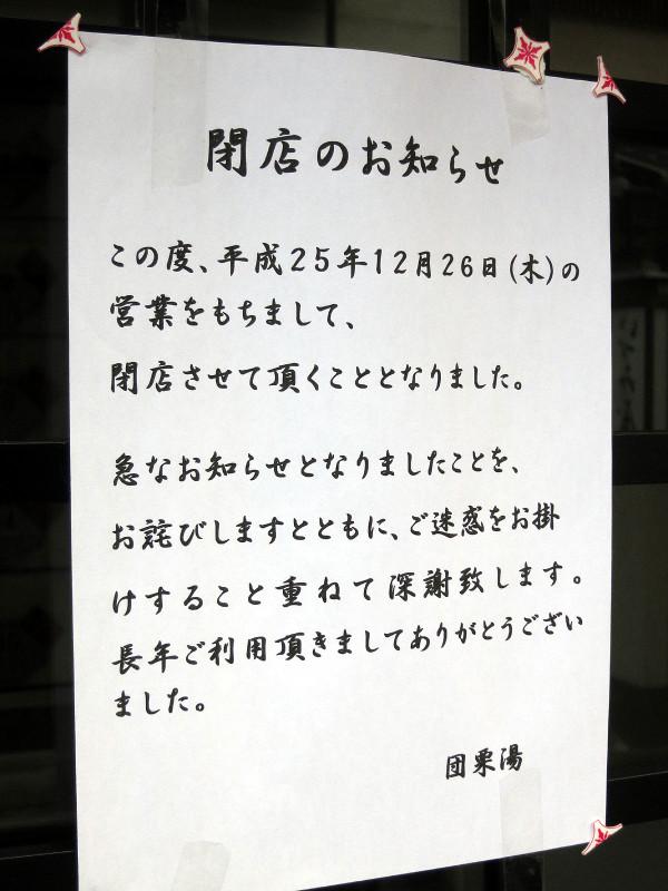 20131224_5 団栗湯 京都市東山区新道通団栗下る博多町104(2014_0109_152322)
