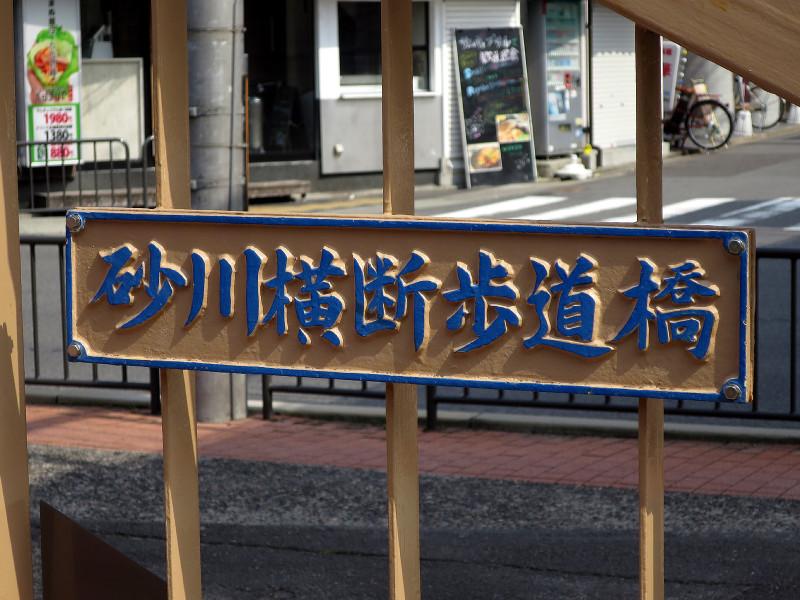 20160305_2 龍谷大学深草キャンパス前、砂川横断歩道橋(2016_0305_124215)