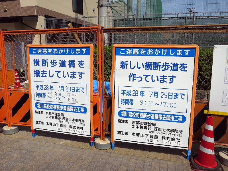 20160416_5 堀川高校前歩道橋の撤去(2016_0416_134718)