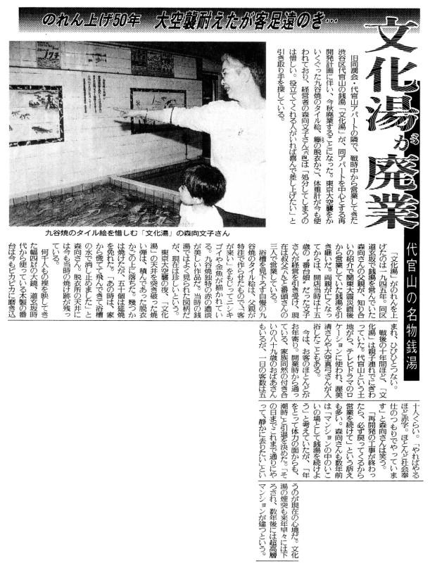 「文化湯が廃業」読売新聞1995年6月15日朝刊都民版24頁bis