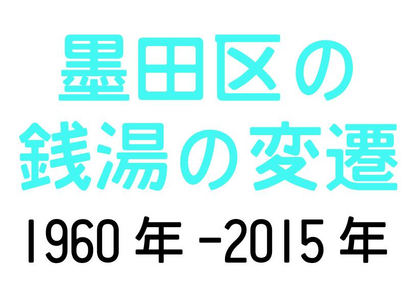 墨田区の銭湯の変遷 1960-2015