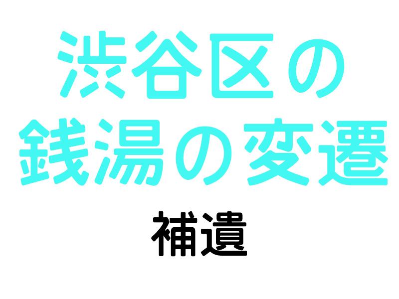 渋谷区の銭湯の変遷 補遺