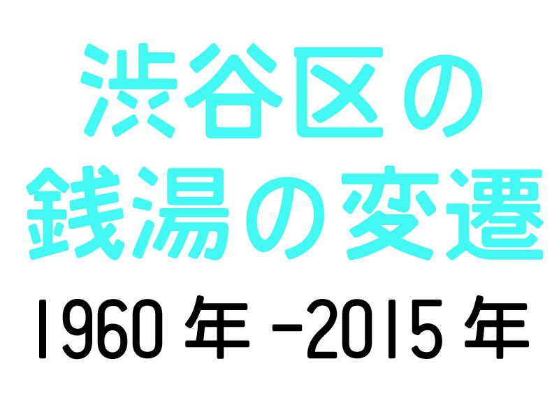 渋谷区の銭湯の変遷 1960-2015