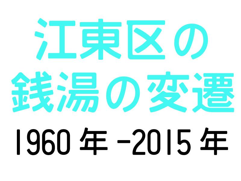 江東区の銭湯の変遷 1960-2015