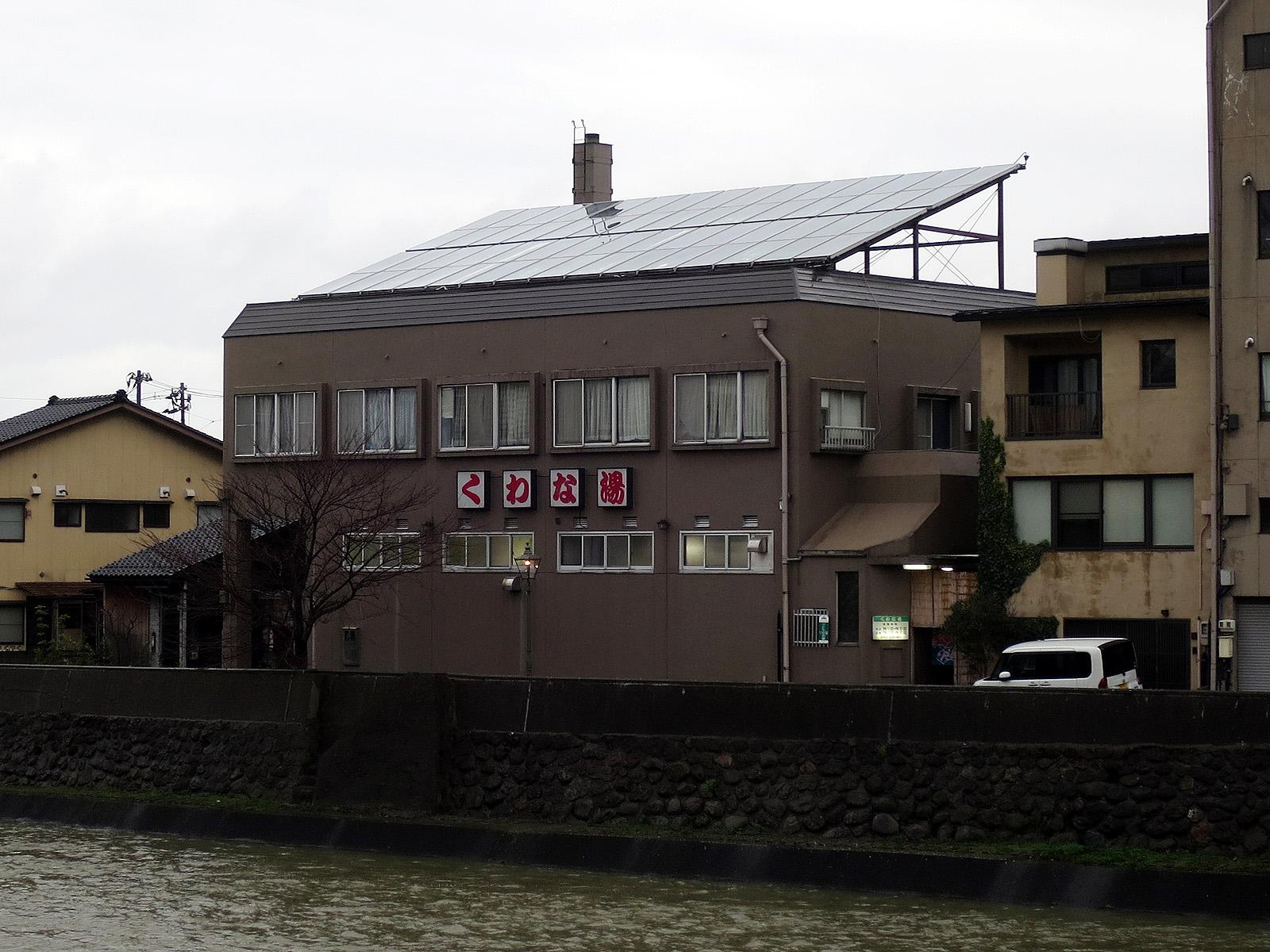 20170223_1 くわな湯 石川県金沢市東山3-1-5(2017_0223_163612)