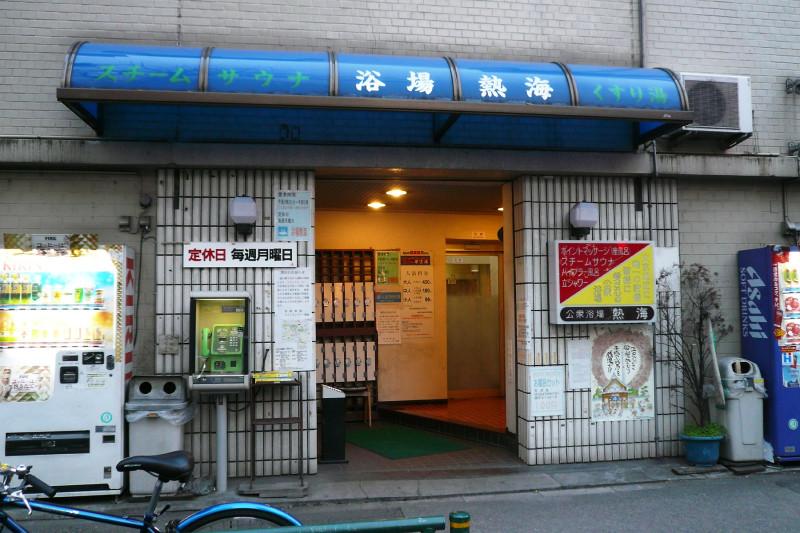 20080222_3 浴場熱海 文京区音羽 1-26-14(2008_0222_171644)