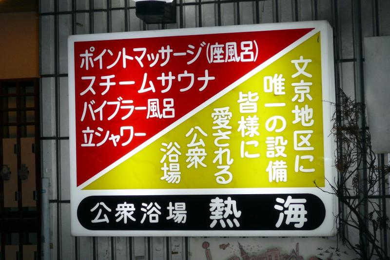 20080222_4 浴場熱海 文京区音羽 1-26-14(2008_0222_180700)