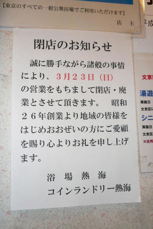 20080222_5 浴場熱海 文京区音羽 1-26-14(2008_0222_172015)