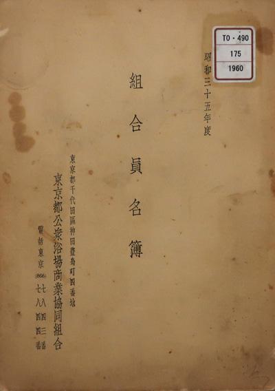 1960年名簿bis