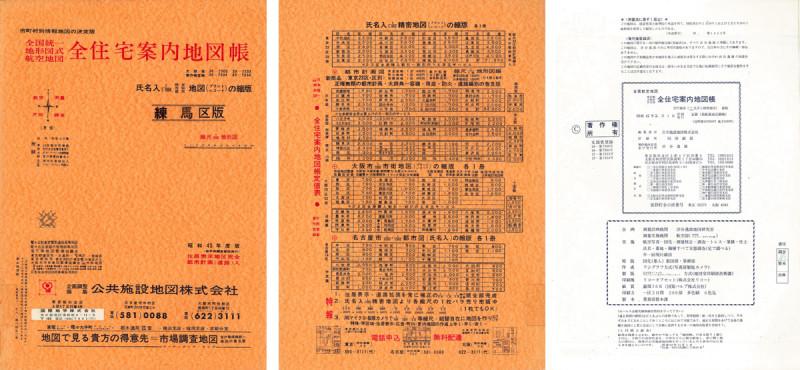 1970年住宅地図(練馬区)