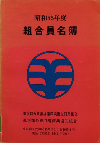 1980年名簿ter