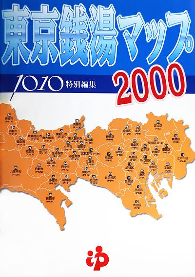 2000年マップbis