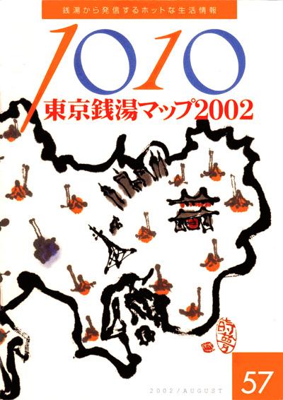 2002年マップbis
