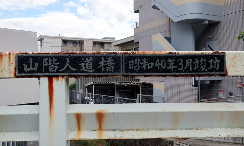 20170527_03 山階人道橋(三条通)(2017_0527_134054)
