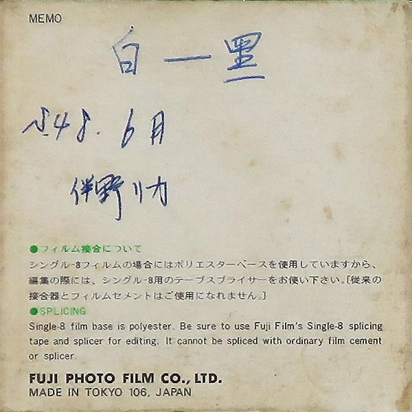 シングル8の紙箱から撮影時期を推定_01_3(2017_0628_134759)