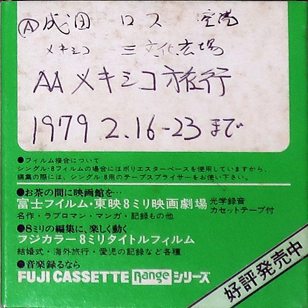 シングル8の紙箱から撮影時期を推定_05_3(2017_0628_134759)