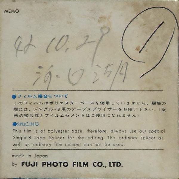 シングル8の紙箱から撮影時期を推定_07_3(2017_0630_203727