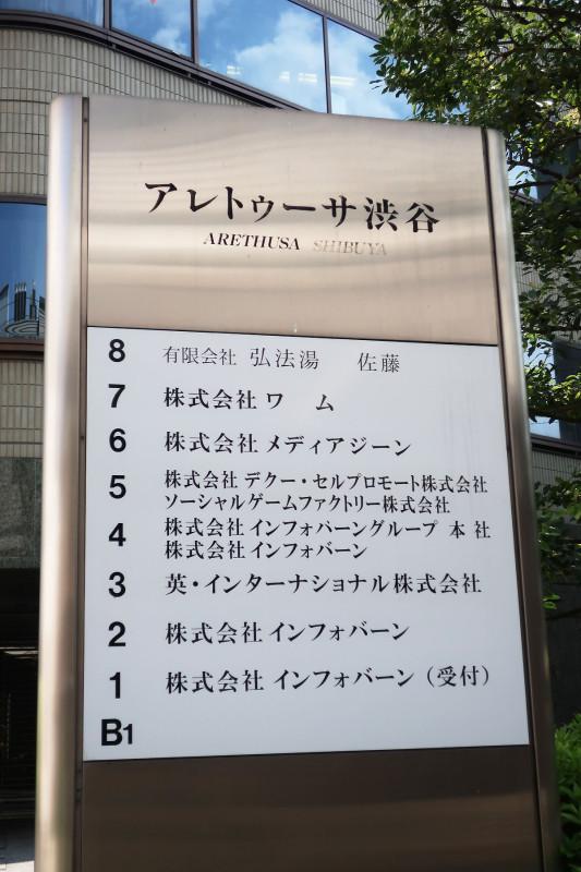 02_4 弘法湯跡のアレトゥーサ渋谷 渋谷区円山町23-2(2017_0429_132827)