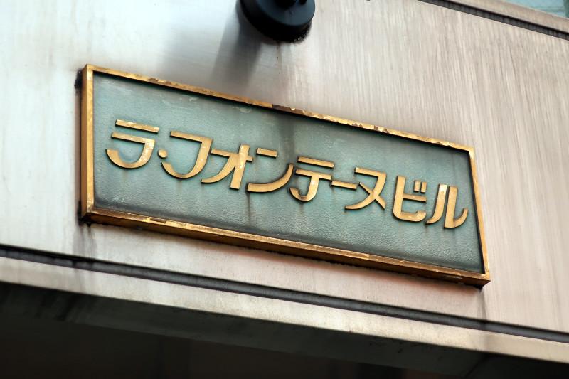 02_7 弘法湯跡のカフェ・ドゥ・ラ・フォンテーヌ 渋谷区円山町23-2(2017_0429_133244)
