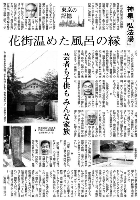 02_8 弘法湯 読売新聞2016年3月28日朝刊都民版33頁bis