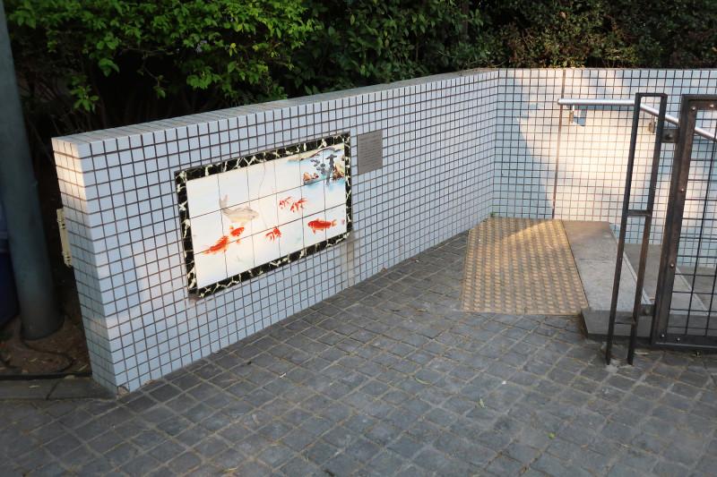 03_5 文化湯のタイル絵 代官山公園 渋谷区代官山町17-10(2017_0429_165827)