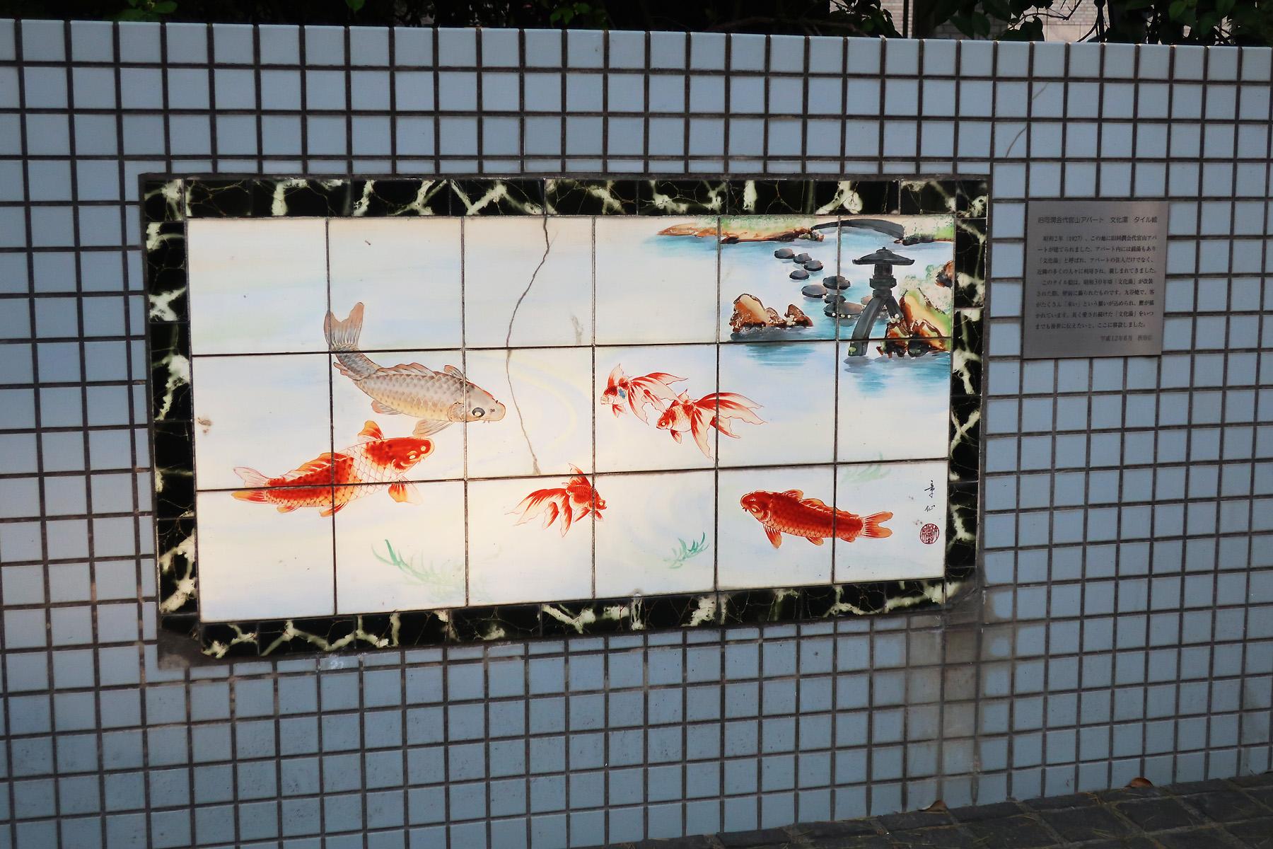 03_6 文化湯のタイル絵 代官山公園 渋谷区代官山町17-10(2017_0429_165807)