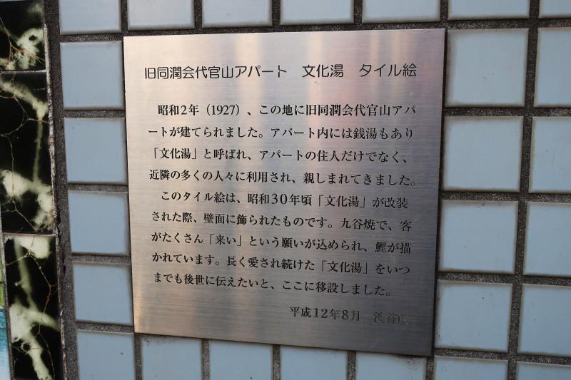 03_7 文化湯のタイル絵 代官山公園 渋谷区代官山町17-10(2017_0429_165557)