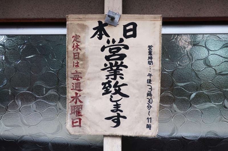 20170708_4 柳井湯 京都市南区西九条開ヶ町18(2017_0708_171734)