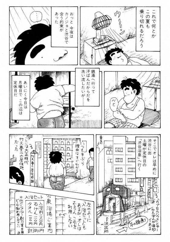 05_1 渋谷浴泉 渋谷区宇田川町31-2