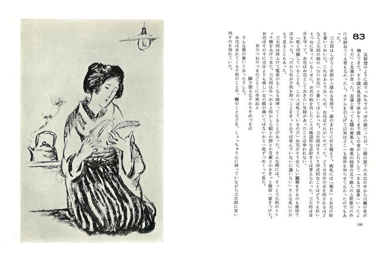 05_11 渋谷浴泉 竹久夢二「出帆」p.166-167bis