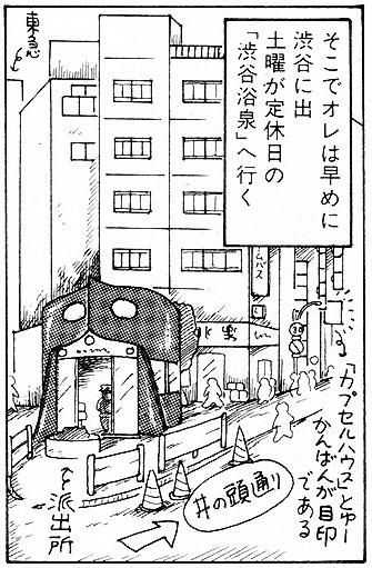 05_1bis 渋谷浴泉 渋谷区宇田川町31-2(大東京ビンボー生活マニュアル)
