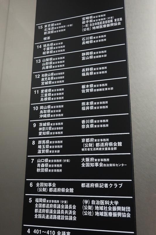 096_4 都道府県会館15階の喫茶「カルム」からの眺め 千代田区平河町2-6-3 20170731(2017_0731_091243)